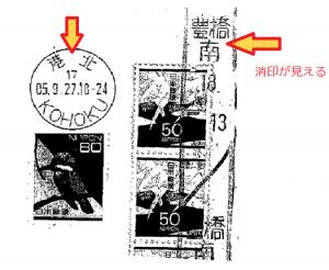 消印が見える切手
