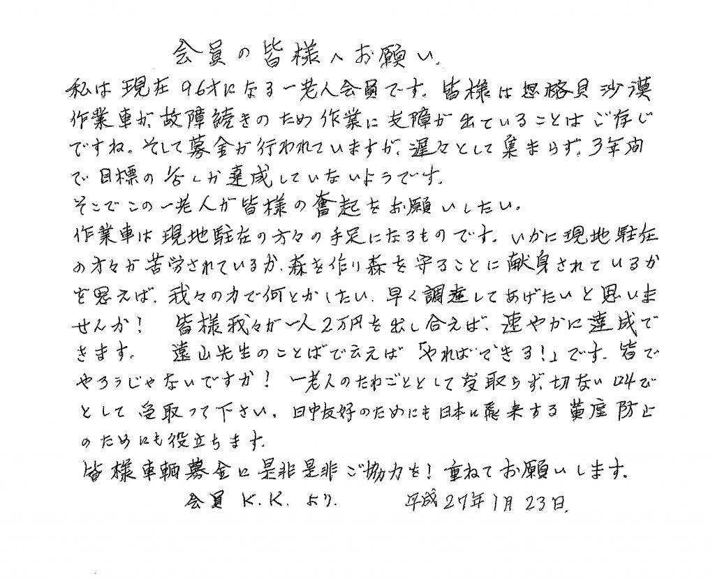 賀来さんの手紙原文